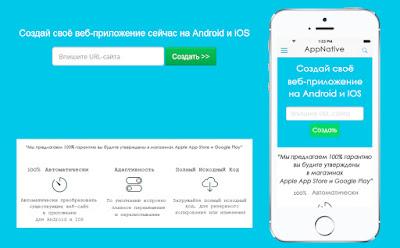 http://appnative.ru