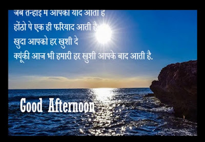 Good Afternoon Shayari Images