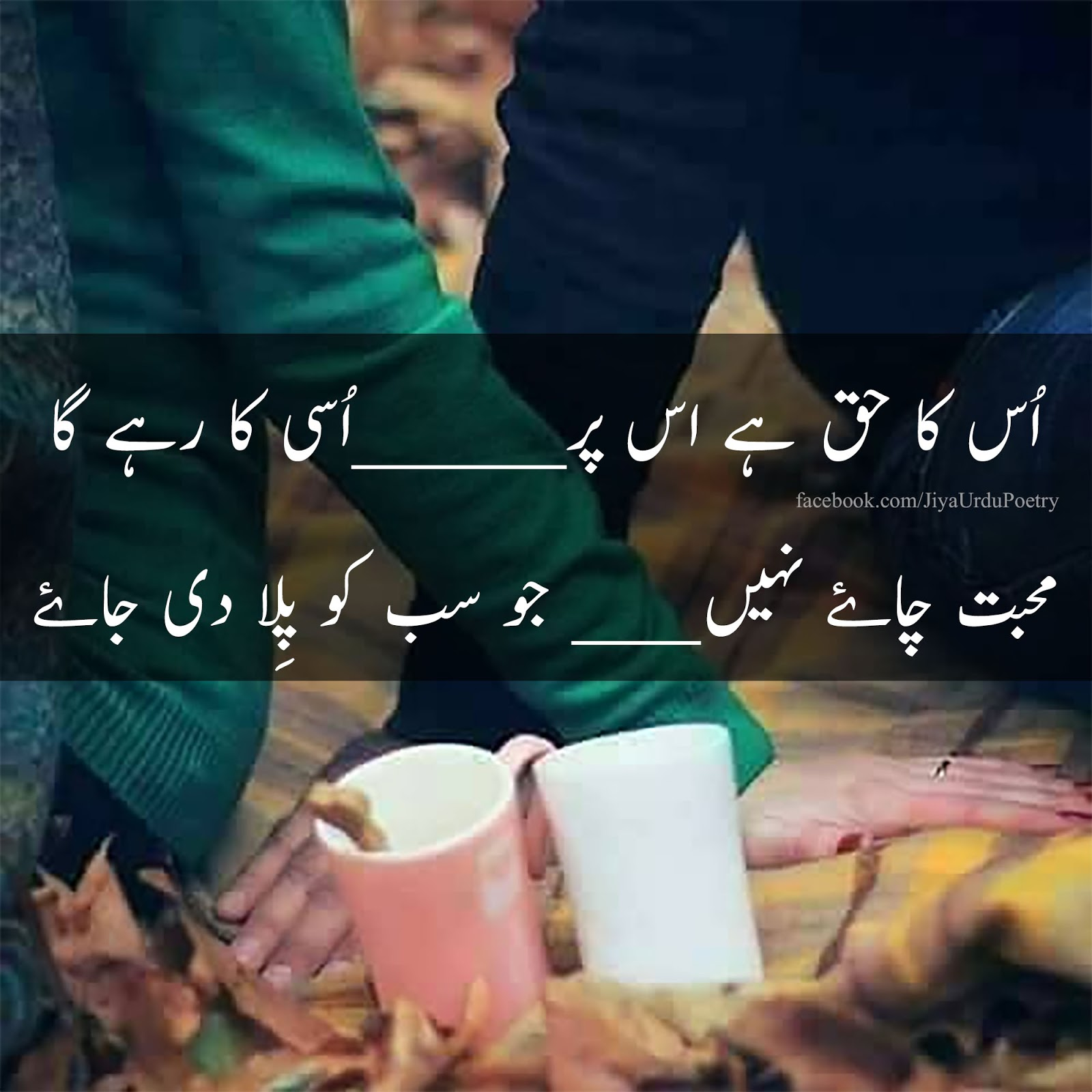 urdu sad poetry pics