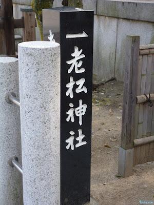 大阪天満宮老松神社社号標