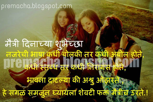 friendship day marathi wallpaper - Marathi kavita Love ...