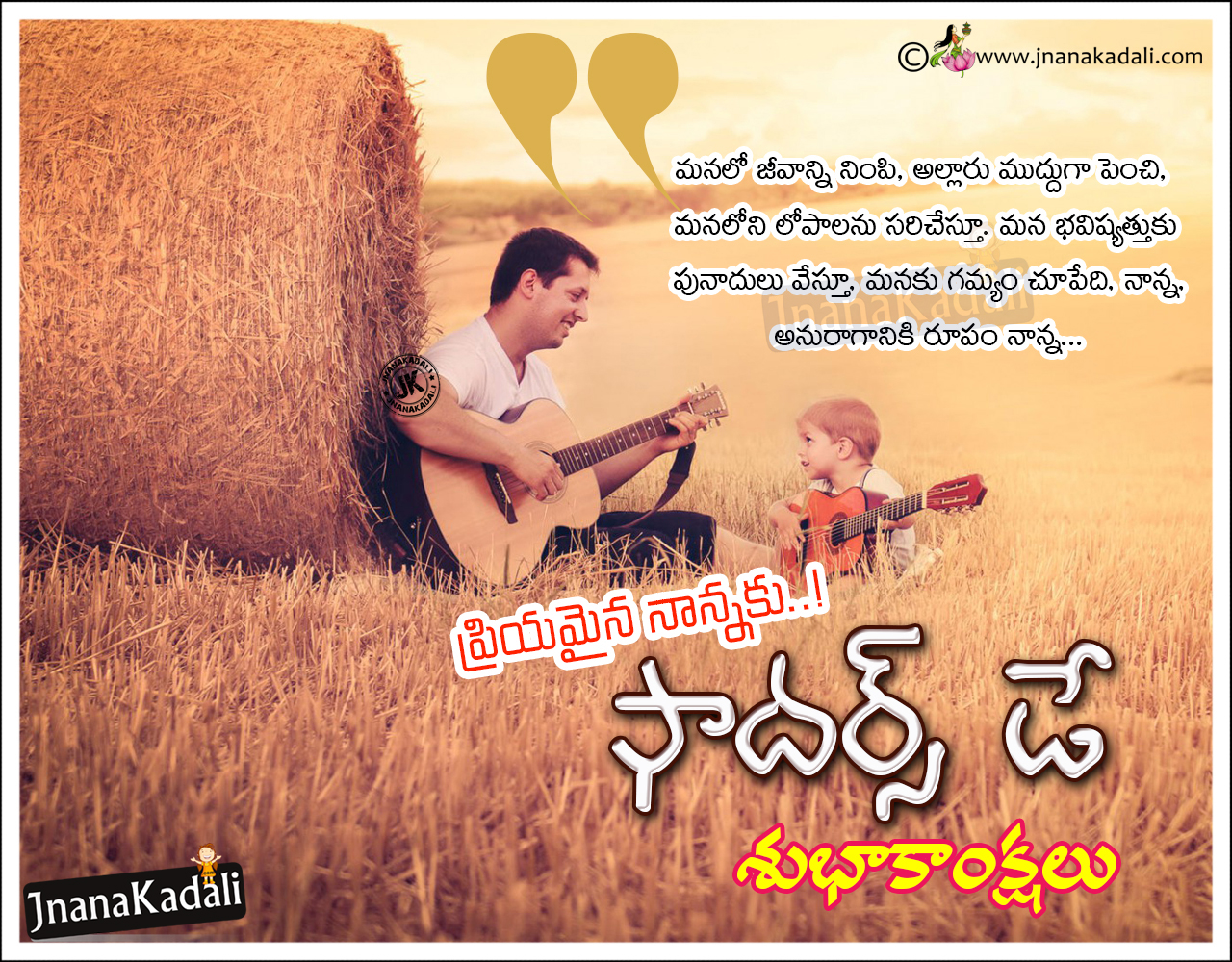 telugu father 39 s day greetings images inspirational father