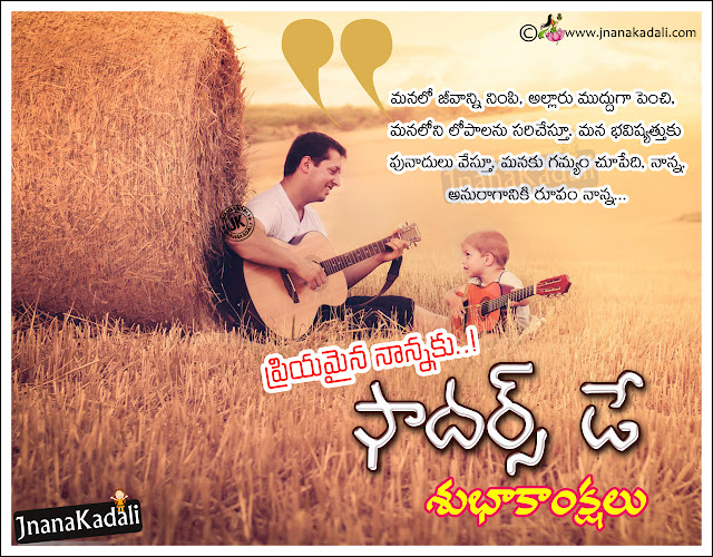 telugu father's day messages, best father and son hd wallpapers, Telugu Quotes