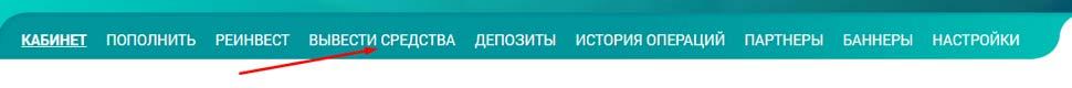 Регистрация в Btc Pro 5