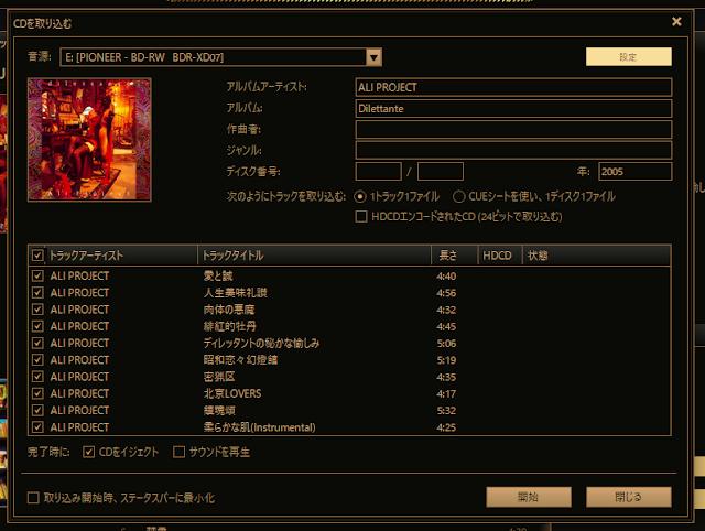 MusicBee CDを取り込むの画面