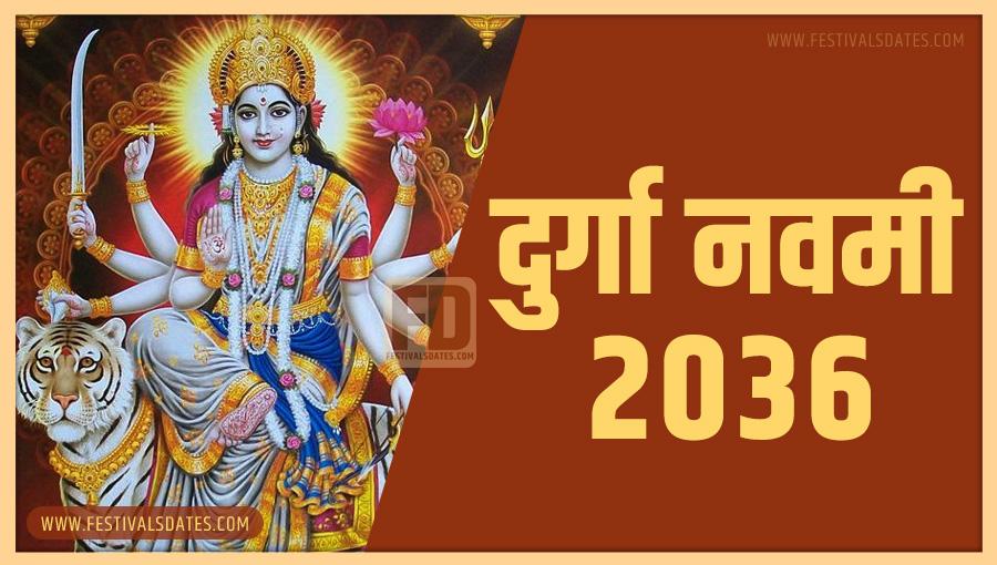 2036 दुर्गा नवमी पूजा तारीख व समय भारतीय समय अनुसार