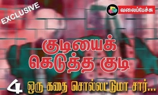Liquor is injurious to Health – Oru Kadhai Sollunga Sir 4 – Valai Pechu