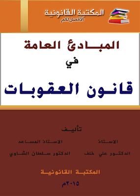 تحميل كتاب المبادئ العامة في قانون العقوبات المقارن
