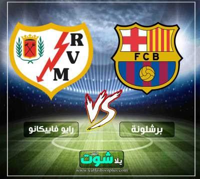 مشاهدة مباراة برشلونة ورايو فاييكانو بث مباشر اليوم 9-3-2019 في الدوري الاسباني
