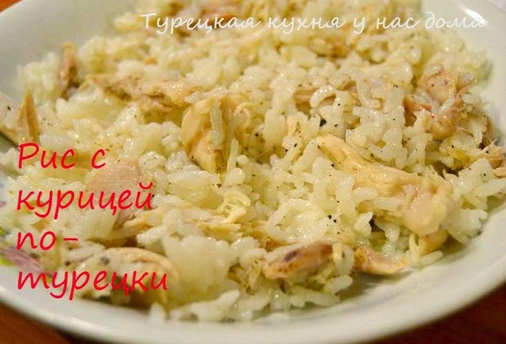 турецкий пилав с курицей
