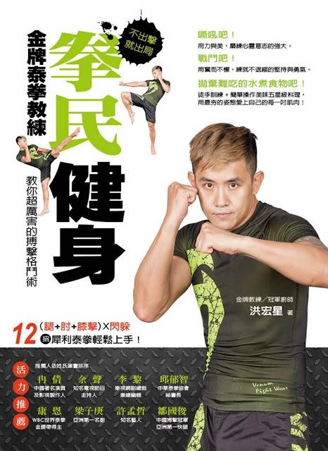洪宏星健身書【拳民健身:不出擊,就出局!:金牌泰拳教練教你超厲害的搏擊格鬥術】