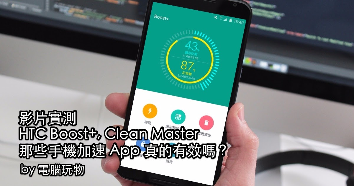 [影片實測] 值得懷疑的手機記憶體加速與垃圾清理功能