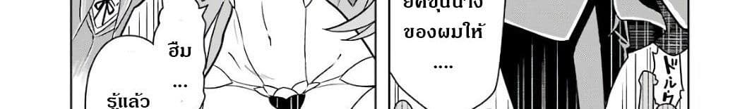 อ่านการ์ตูน Wakamono no Kuro Mahou Hanare ga Shinkoku desu ga, Shuushoku shite Mitara Taiguu Iishi, Shachou mo Tsukaima mo Kawaikute Saikou desu! ตอนที่ 2 หน้าที่ 160