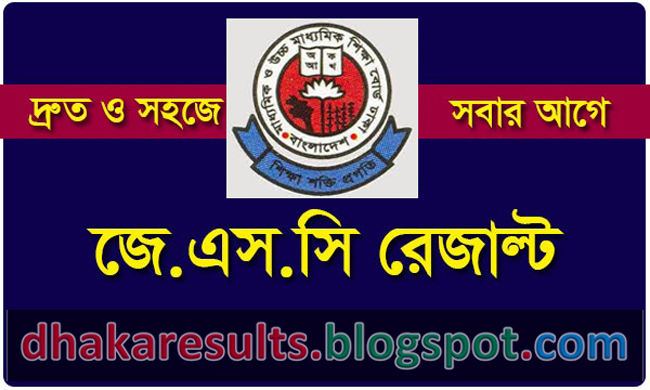 JSC Exam Result 2017 All Education Board