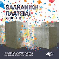 Νέα από την Θεσσαλονίκη