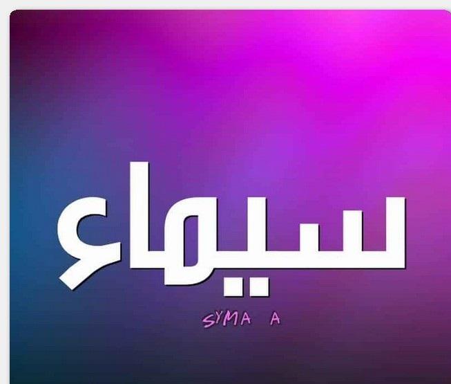 معنى أسم سيماء وصفات حاملة هذا الأسم 2019