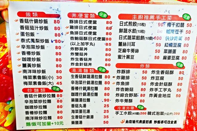 錦發師日式蔬食菜單~汐止區秀豐市場美食、汐止火車站素食