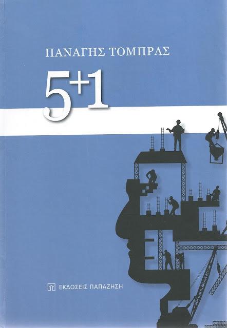 «5+1»: Το βιβλίο του Παναγή Τόμπρα για βιομηχανικές μονάδες που είχε ιδρύσει μαζί με τον αδελφό του