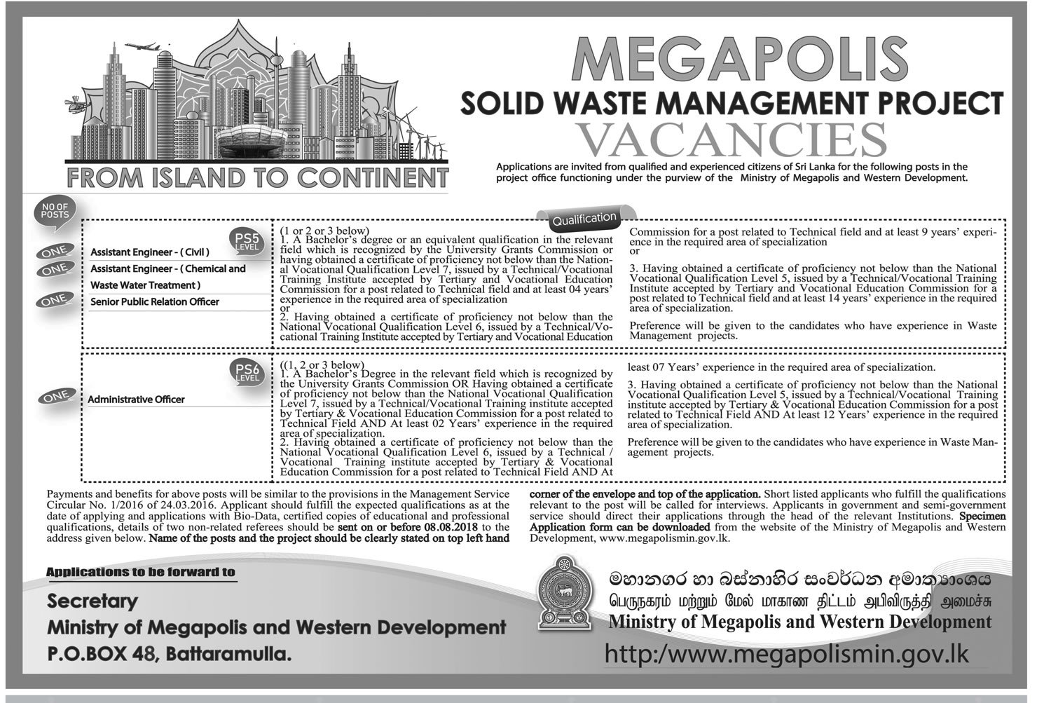 Assistant Engineer (Civil), Assistant Engineer (Chemical Wastewater Treatment), Senior Public Relation Officer, Administrative Officer