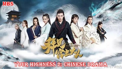 Your Highness 2 Chinese Drama