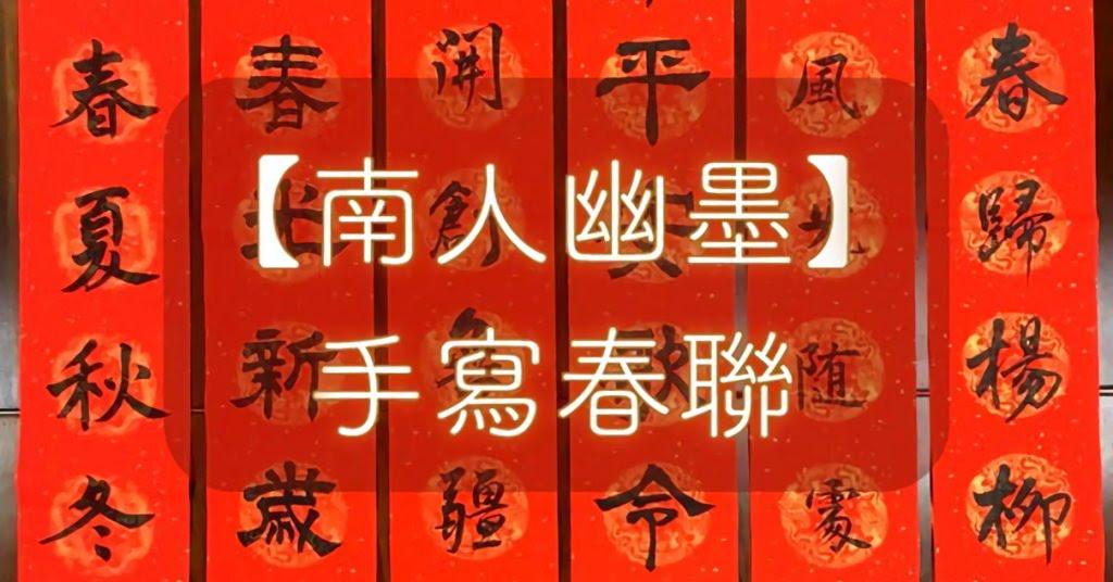 [活動] 南人幽墨—手寫春聯 in 藍曬圖文創園區BCP廣場