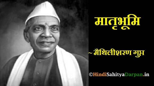 Matribhumi- Maithilisharan Gupt. मातृभूमि ~ मैथिलीशरण गुप्त
