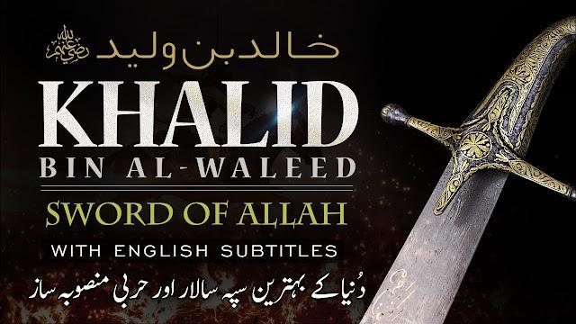 Hazrat Khalid Bin Waleed ra. COMPLETE Videos