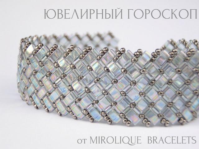 Mirolique, браслет купить, бижутерия купить, подарок для мамы, подарок для подруги, подарок девушке