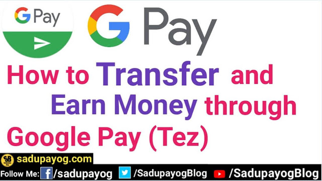 How to Earn money using Google Pay or Tez  How to transfer money using Google pay or Tez