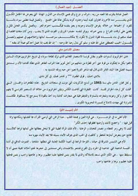 تعابير كتابية في مادة اللغة العربية السنة الرابعة ابتدائي الجيل الثاني