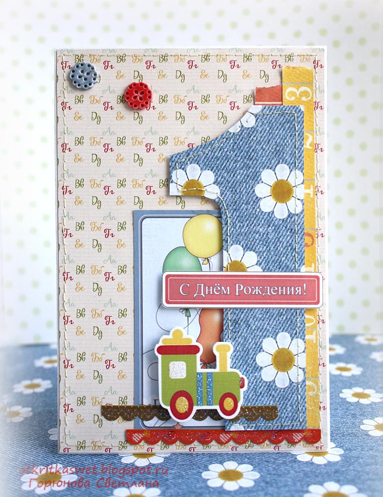 Приколы про, открытка своими руками на день рождения девочке на 1 годик