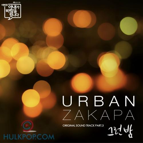 [Single] URBAN ZAKAPA – My Wife's Having an Affair this Week OST Part 3 (ITUNES)
