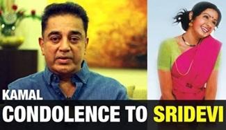Kamal Haasan Emotional Speech about Actress Sridevi | Kamal Condolence to Sridevi