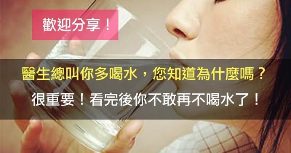 醫生總叫你多喝水。您知道為什麼嗎?很重要!看完後你不敢再不喝水了!