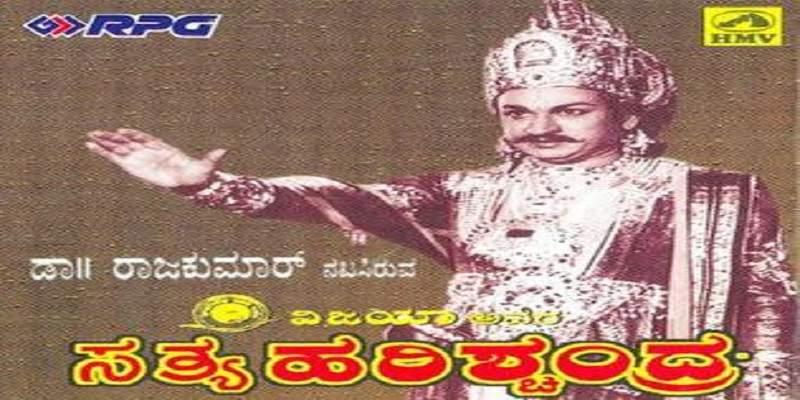 Satya Harishchandra Kannada Movie Poster