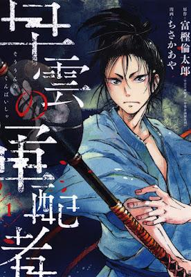 [Manga] 早雲の軍配者 第01巻 [Soun no Gunbaisha Vol 01] Raw Download