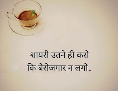 Berojgari Shayari In Hindi