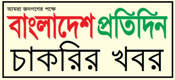 বাংলাদেশ প্রতিদিন পত্রিকার চাকরির বিজ্ঞপ্তি আজকের - bangladesh protidin job circular