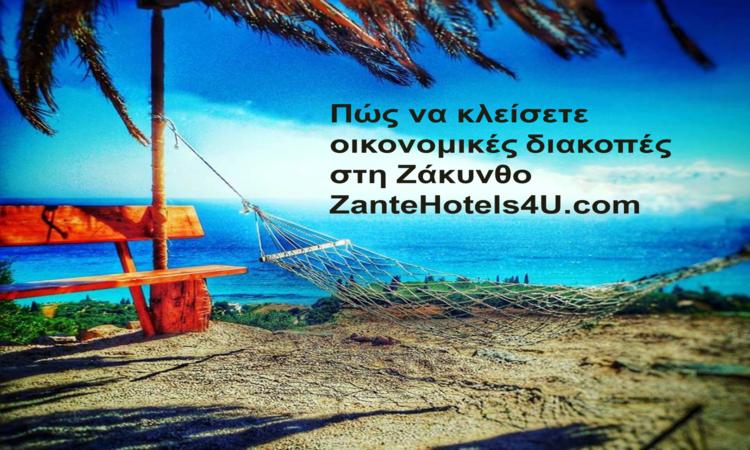 Δείτε πώς μπορείτε να κλείσετε καλύτερα και οικονομικότερα δωμάτια για διακοπές στη Ζάκυνθο
