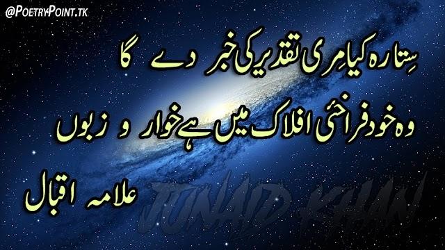 Allama Iqbal urdu poetry Sitara kiya meri taqdeer ki khaber de ga//2lines drdu poetry //poetry sms