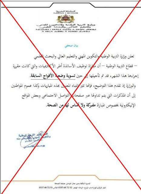 بيان حقيقة من وزارة التربية وطنية حول خبر كاذب لتأجيل مباراة التوظيف بالتعاقد