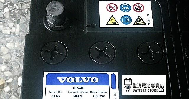 2016 Volvo S80 >> 聖清電池專賣店: 【逢甲電池】Volvo 富豪汽車電瓶規格 全車系 S60 T4 T5 D4 V60 XC70 ...