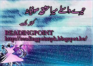 Tere Wastay Mera Ishq Sofiyana by Kashmala Malik Online Reading