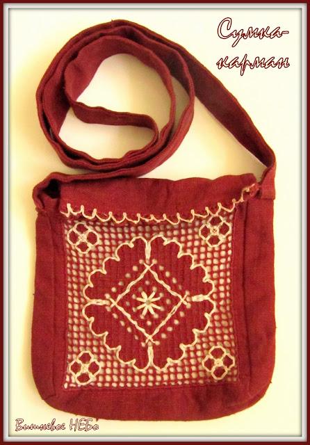 5082c1b61e72 Бордовая маленькая сумочка из льна была задумана для одного комплекта  одежды, которого уже к сожалению нет в наличии. Но там была полная  гармония: белое ...