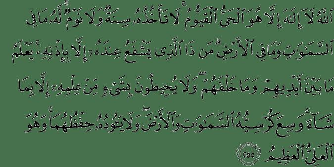 ayatul kursi wallpapers islamic wallpapers kaaba madina ramadan eid calligraphy mosques