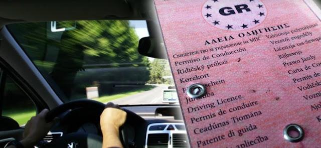 Αλλαγές στη διαδικασία εξέτασης για δίπλωμα οδήγησης φέρνει το πολυνομοσχέδιο