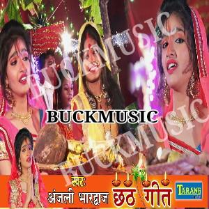 jode kalsupwa baans ke bahangiya (Anjali bhardwaj) chhath mp3 song 2018