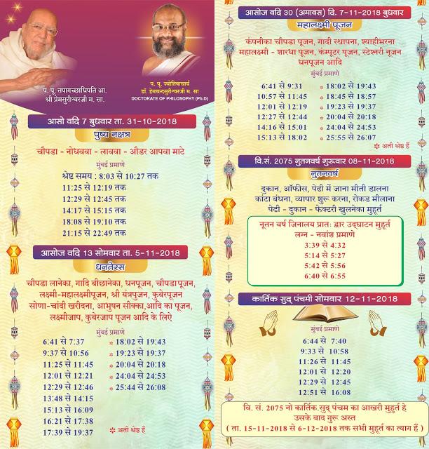 Deepawali 2018 Design - free flyer design, free leaflet ...