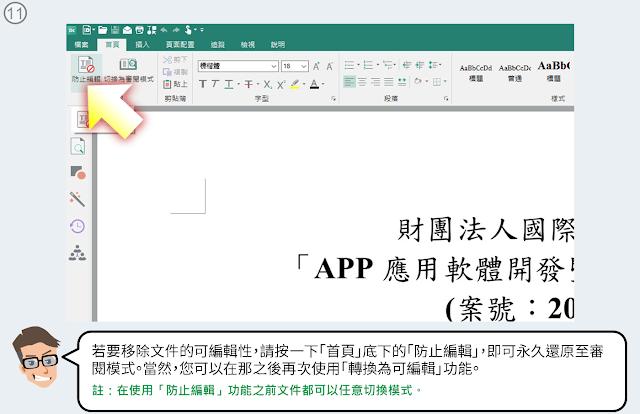 按一下防止編輯即可移除文件的可編輯性