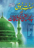 sunnat-e-nabavi-aur-jadeed-sciency-Inkishafat
